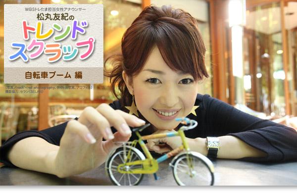 自転車と松丸友紀